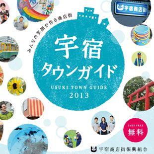 宇宿タウンガイド2013