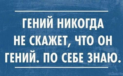 """""""ЮМОР, а ПРИЯТНО ;-)"""" моя """"скромность""""...  https://plus.google.com/+АлександрБаженовБРЕНД"""