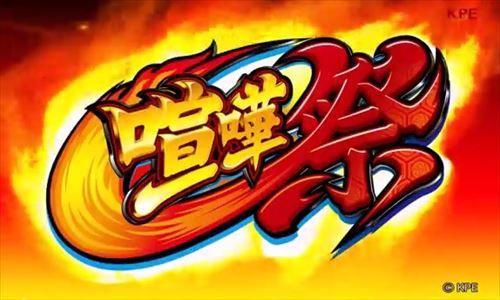 喧嘩祭-ロゴ