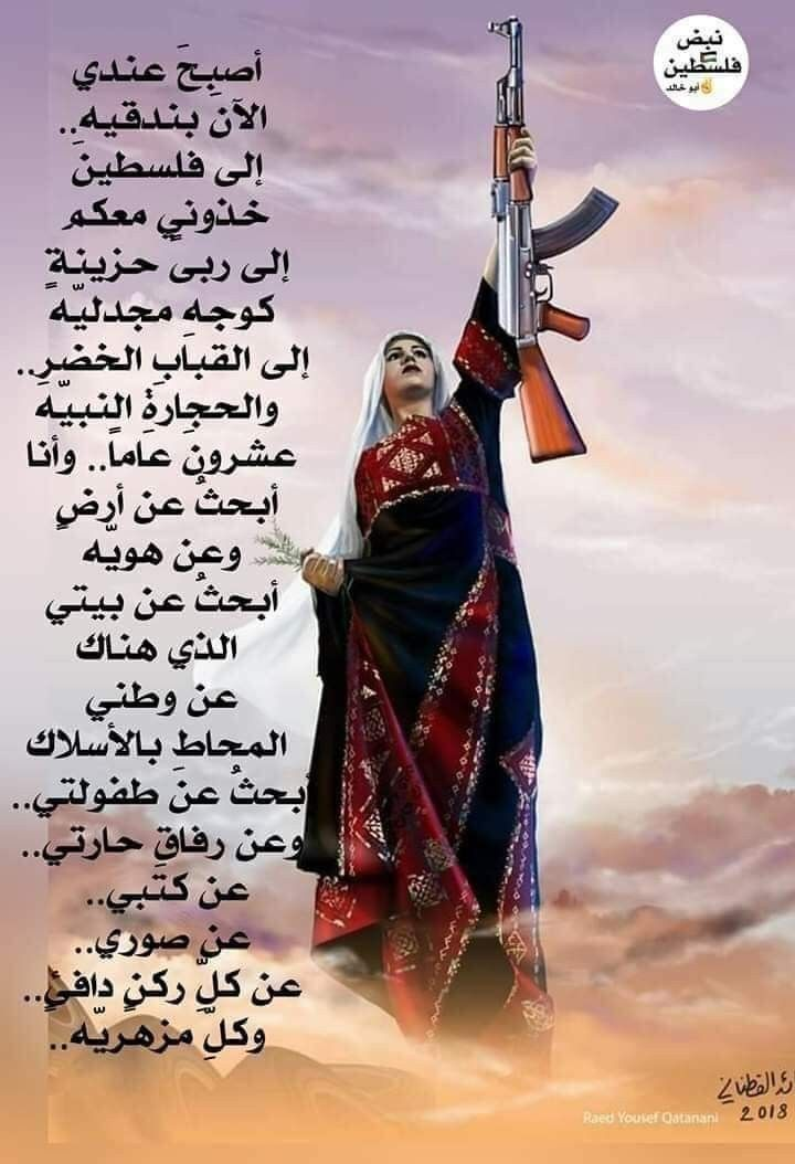 Pin By فلسطينية ولي الفخر On فلسطين يا أمي Movie Posters Poster Palestine