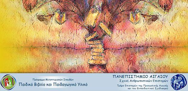 Διαγωνισμός συγγραφής λογοτεχνικών έργων για παιδικό και εφηβικό κοινό από το Πανεπιστήμιο Αιγαίου