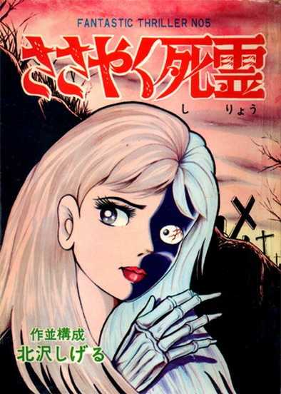 Horror manga art...I think