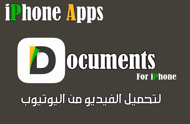 برنامج Documents للايفون Company Logo Iphone Apps Tech Company Logos