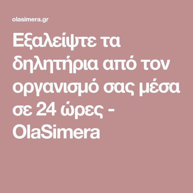 Εξαλείψτε τα δηλητήρια από τον οργανισμό σας μέσα σε 24 ώρες - OlaSimera