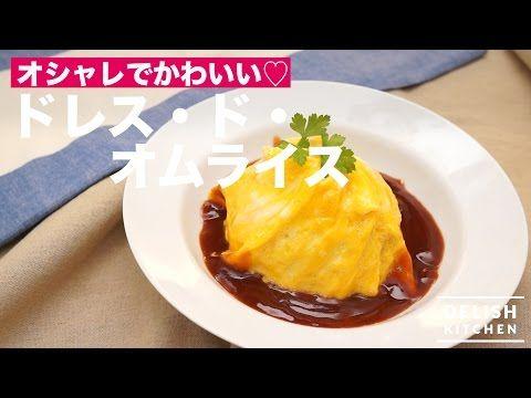 オシャレでかわいい♡ドレス・ド・オムライスの作り方 | How To Make Dress de Rice Omelette - YouTube