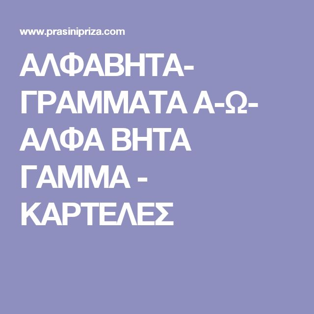 ΑΛΦΑΒΗΤΑ- ΓΡΑΜΜΑΤΑ Α-Ω- ΑΛΦΑ ΒΗΤΑ ΓΑΜΜΑ - ΚΑΡΤΕΛΕΣ