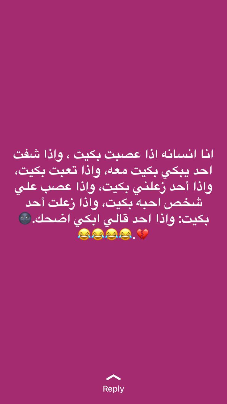 الحل الوحيد عندي هو البكاء Funny Words Funny Arabic Quotes Arabic Funny