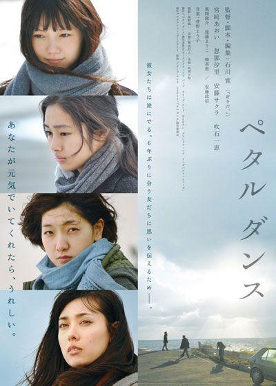 映画『ペタル ダンス』 - シネマトゥデイ