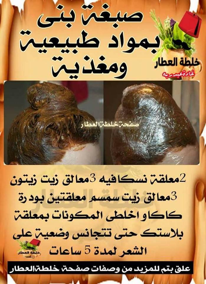 Pin By Viola Edwar On Beaute Hair Care Recipes Diy Hair Treatment Hair Care Oils