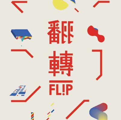 http://2013.tedxtaipei.com/  TED x TAIPEI 2013