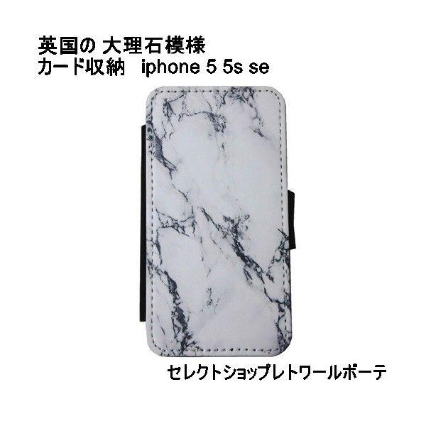 lemur 英国 の 大理石模様 MARBLE card iphone 5 5s se Case 3枚 カード iphone5s ケース 手帳型 マグネット