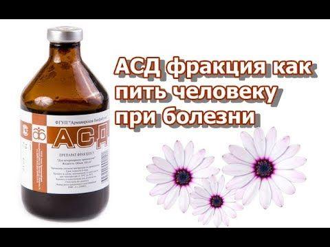 АСД фракция как пить человеку при болезни - YouTube