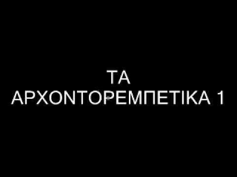 ΤΑ ΑΡΧΟΝΤΟΡΕΜΠΕΤΙΚΑ 1