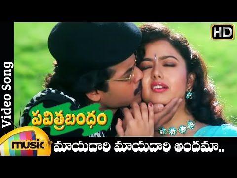 Pavitra Bandham Songs Mayadari Andama Song