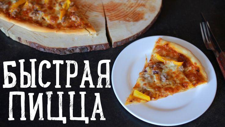 Быстрая пицца с перцем [Рецепты Bon Appetit]  Особые вкусовые нотки придают этой пицце соус из печеного перца, красного сладкого лука, моцареллы и сочного фарша.  #pizza #tasty #yammy #pepper