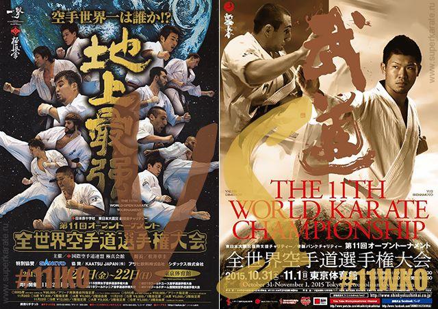 IKO vs WKO. Сравнительная статистика двух абсолютных Чемпионатов мира 2015 года