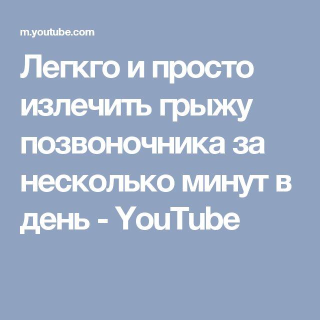Легкго и просто излечить грыжу позвоночника за несколько минут в день - YouTube