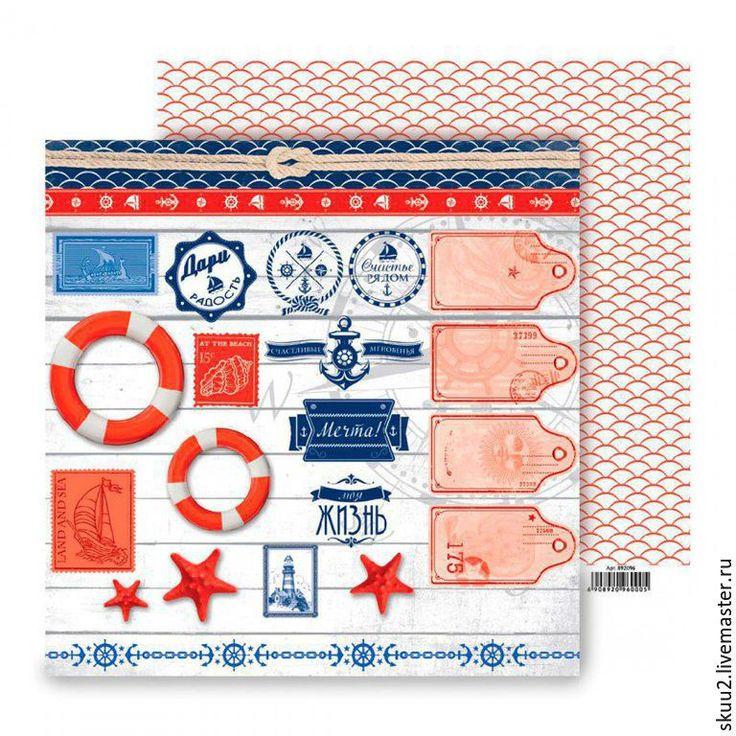 Купить Бумага для скрапбукинга Бригантина вариант 4 - бумага, бумага для скрапбукинга, бумага для открыток