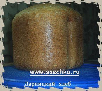 Дарницкий хлеб