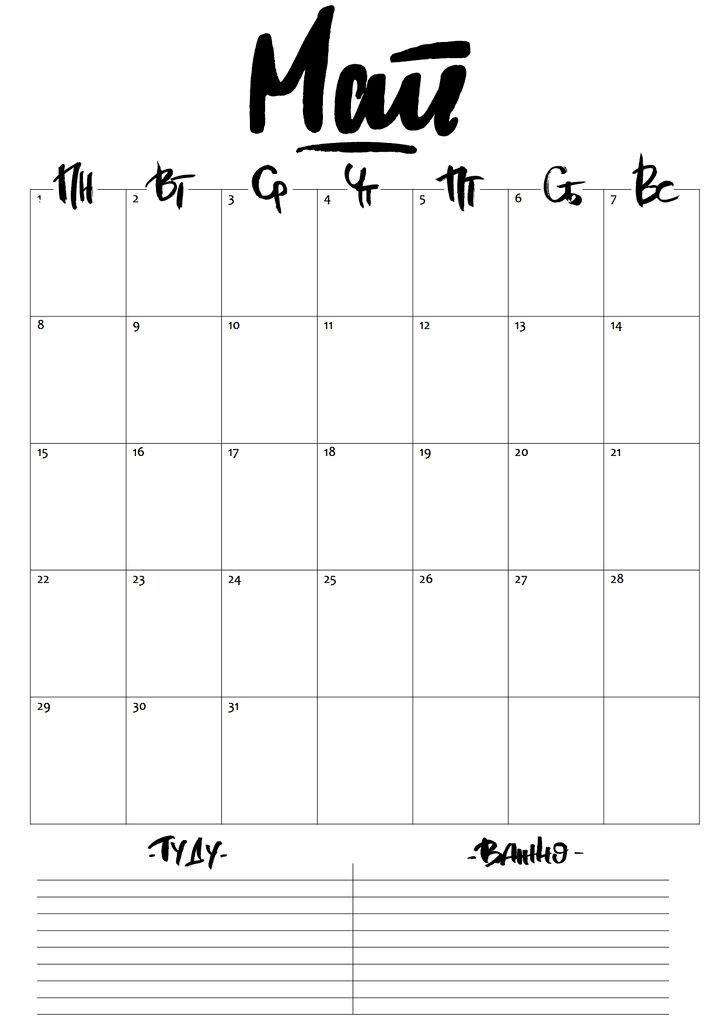 Free Printable календарь-планер на май 2017 года. desing by AlyaMSK #paint #sketch #artwork #lettering #handlettering #typography #brushlettering #drawing #календарь #февраль #printable #planner #free #планнер