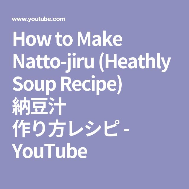 How to Make Natto-jiru (Heathly Soup Recipe) 納豆汁 作り方レシピ - YouTube