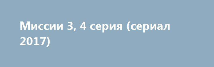 """Миссии 3, 4 серия (сериал 2017) http://kinofak.net/publ/fantastika/missii_3_4_serija_serial_2017/15-1-0-6646  Новый, очень интересный и интригующий французский фантастический сериал """"Миссии"""" 2017 онлайн, затрагивает животрепещущую и актуальную тему для всего человечества - покорение Марса. За влияние над территориями Красной планеты, между сильнейшими государствами мира идёт настоящая война умов и технологий, и кто окажется в числе первых, тот и будет задавать тон дальнейшего хода развития…"""