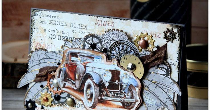 Доброго всем времени суток!   Для группы HandMade сделала мужскую открытку по заданию ОЭ часы/механизмы+ брызги/краски с 4.02 до 4.0...