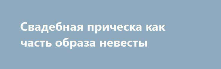 Свадебная прическа как часть образа невесты http://aleksandrafuks.ru/category/svadba/  Прическа невесты является одной из основных частей образа. Именно поэтому к выбору прически на свадьбу нужно подойти со всей ответственностью. Стоит учитывать стиль и фасон свадебного наряда, форму лица, наличие или отсутствие фаты, а так же общую стилистику свадьбы.http://aleksandrafuks.ru/образ-невесты/  Можно использовать различные аксессуары и украшения для волос. Это дополнит свадебный образ и…