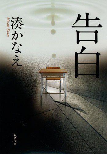 湊かなえ:告白 (双葉文庫) (双葉文庫 み 21-1)