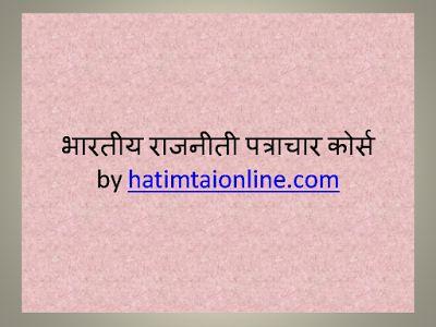 hatimtaionline.com: भारतीय राजनीती पत्राचार कोर्स