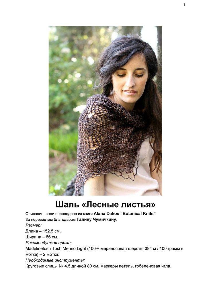 Шали с Любовью   ВКонтакте