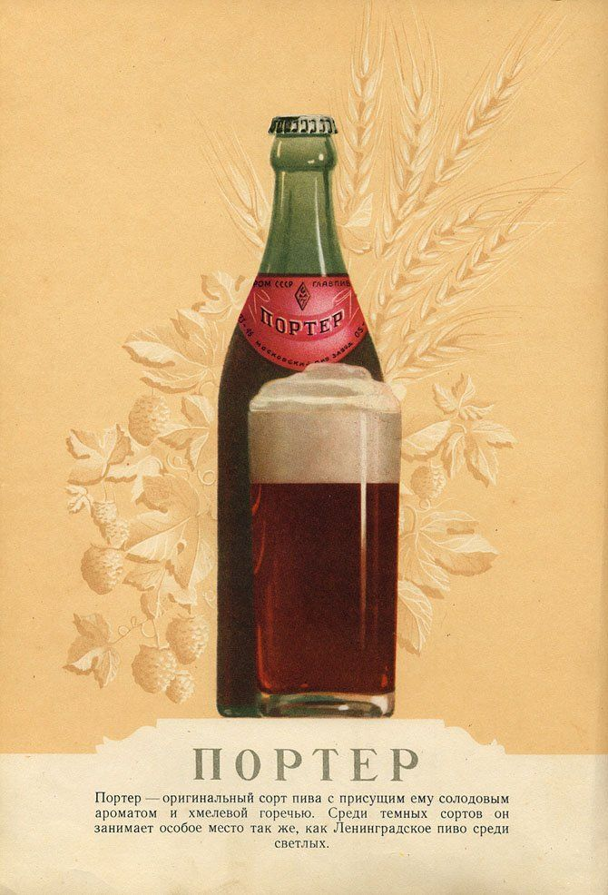 Пиво и безалкогольные напитки СССР в каталоге 1957-го года (63 фото)