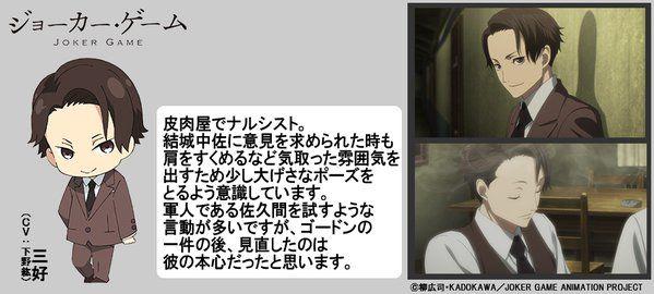 TVアニメ「ジョーカー・ゲーム」 (@jokergame_anime) | Twitter