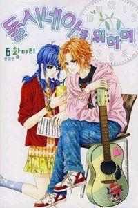 FOR THE SAKE OF DULCINEA Manga english, For the Sake of Dulcinea 24 - Read naruto manga in Nine Manga