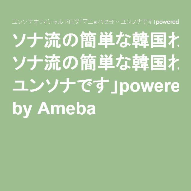 ソナ流の簡単な韓国わかめスープの作り方で~す。^-^|ユンソナオフィシャルブログ「アニョハセヨ~ ユンソナです」powered by Ameba