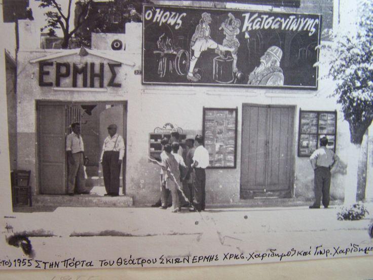 Θέατρο «ΕΡΜΗΣ», Μουσείο – Θέατρο Σκιών Χαρίδημος Θέατρο σκιών ΕΡΜΗΣ 1955.  Οι Χαρίδημοι πατέρας και γιός στην πόρτα. Απόγευμα πριν από την παράσταση. Μικρή ουρά έχει σχηματιστεί ήδη στο ταμείο του θεάτρου.