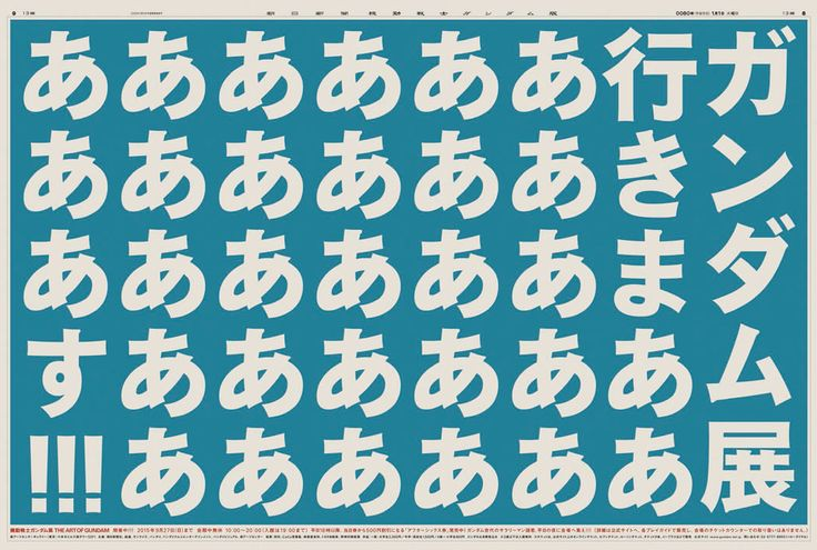 富野由悠季監督も認めた「朝日新聞 機動戦士ガンダム版」 | ブレーン 2015年11月号