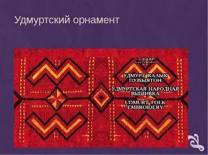 удмуртские узоры и орнаменты рисунки: 19 тыс изображений найдено в Яндекс.Картинках