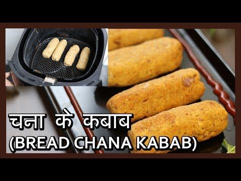 Best 25 recipes with bread in hindi ideas on pinterest recipes bread chana kabab airfryer recipe in hindi by healthy kadai https forumfinder Choice Image