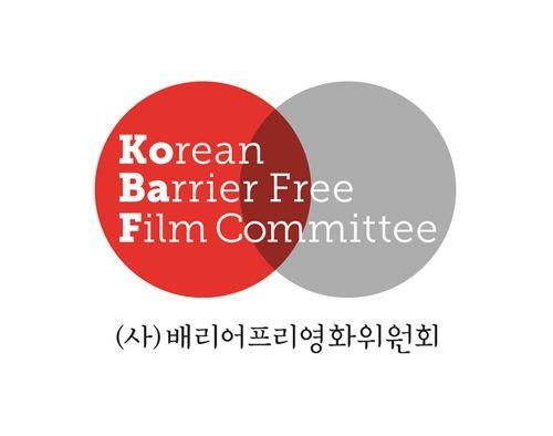 배리어프리영화위원회 (korean barrier-free film committee) logo type