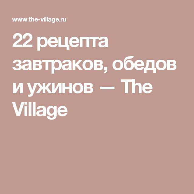 22 рецепта завтраков, обедов иужинов — The Village