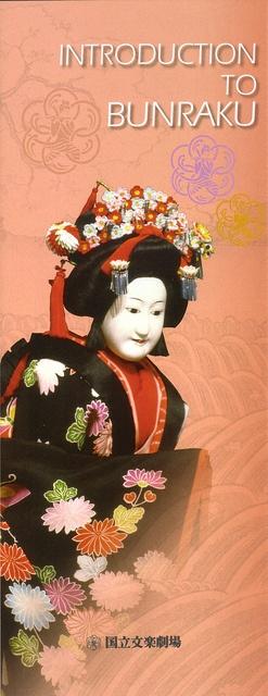 Japanese culture handbill of Bunraku (Japanese puppet theater)