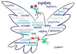 Αποτέλεσμα εικόνας για ειρήνη σύμβολο