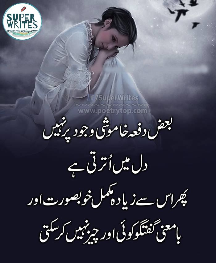 Pin On Life Quotes Urdu
