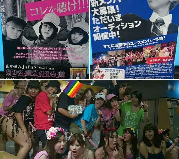 七夕 あやまんJAPAN 渋谷タワーレコード  これだけ個性豊かな メンバーさんに 囲まれて写メ撮ってもらえるのは あやまんJAPANだけだなw  楽しい七夕でした❗