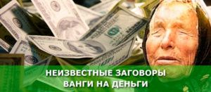 Неизвестные заговоры Ванги на деньги