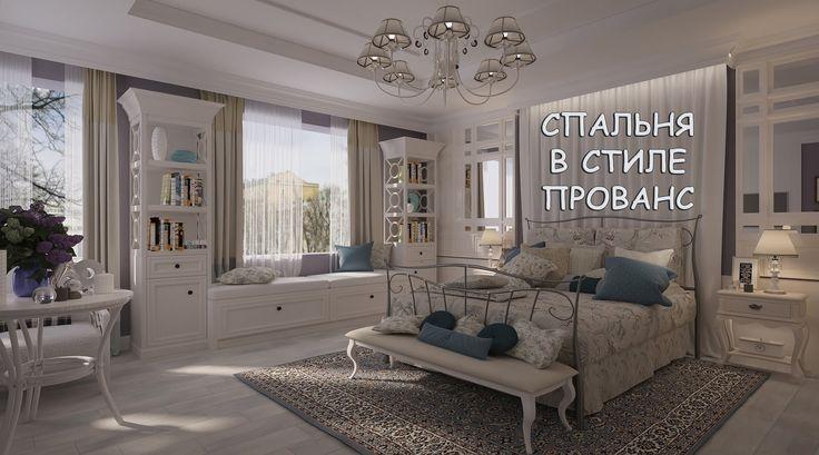 """Attēlu rezultāti vaicājumam """"спальня в стиле прованс"""""""