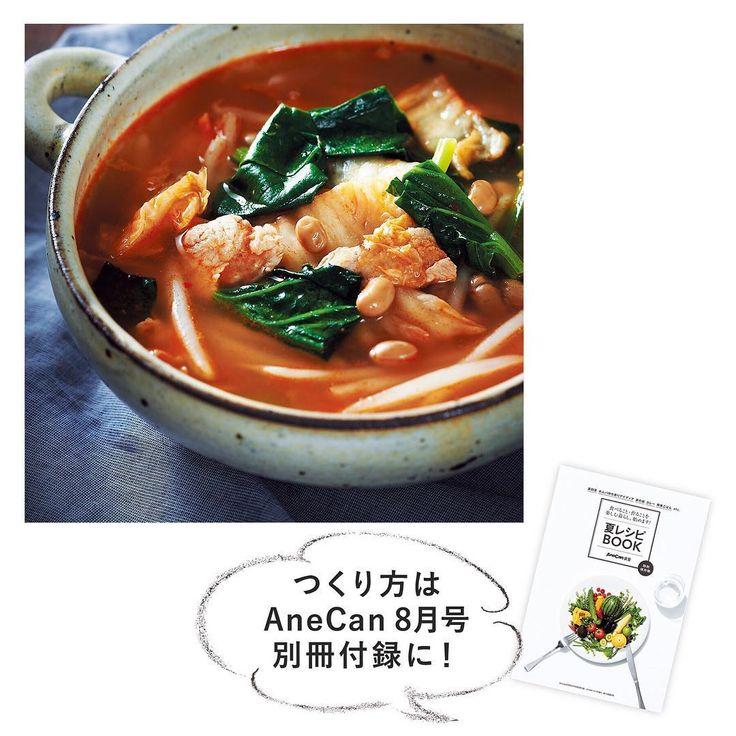 姉レシピvol.10 - クーラー冷え対策ごはん 「満腹!豚キムチスープ」 ・ AneCan8月号の別冊付録『夏レシピBOOK』より、スタイリストの #宇藤えみ さんが教えてくれた残業ごはんのご紹介。 鍋に材料を入れて煮込むだけのお手軽メニュー。キムチと納豆の相性がよく、シンプルな材料で旨みたっぷり。 ・ 冷蔵庫にある好きな野菜で代用してもおいしいですよ! 納豆を加えることで満腹感があり、満足感もたっぷりな一品です。 ・ #詳しくはAneCan8月号別冊付録を見てね #宇藤えみ #AneCan #AneCan8月号  #AneCan夏レシピBOOK #Aneレシピ #おうちごはん #キムチ #スープ #冷房冷え #女子力