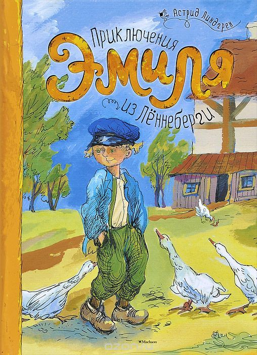 Книга «Приключения Эмиля из Леннеберги» Астрид Линдгрен - купить на OZON.ru книгу Emil i Lonneberga с быстрой доставкой   978-5-389-06152-1