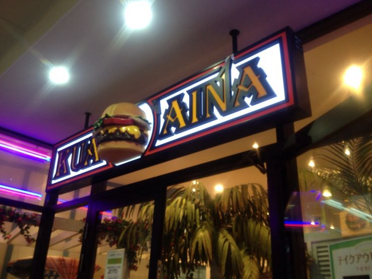 This legendary famous Kua Aina burgar is at Mitsui Outlet Mall in Ryuo, Shiga
